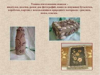 Техника изготовления поделок – шкатулок, вазочек, рамок для фотографий, панно...