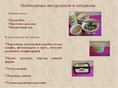 Необходимые инструменты и материалы Обязательные: Клей ПВА Кисточка для клея ...