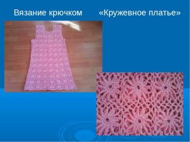 Вязание крючком «Кружевное платье»