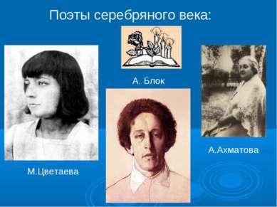 Поэты серебряного века: М.Цветаева А. Блок А.Ахматова