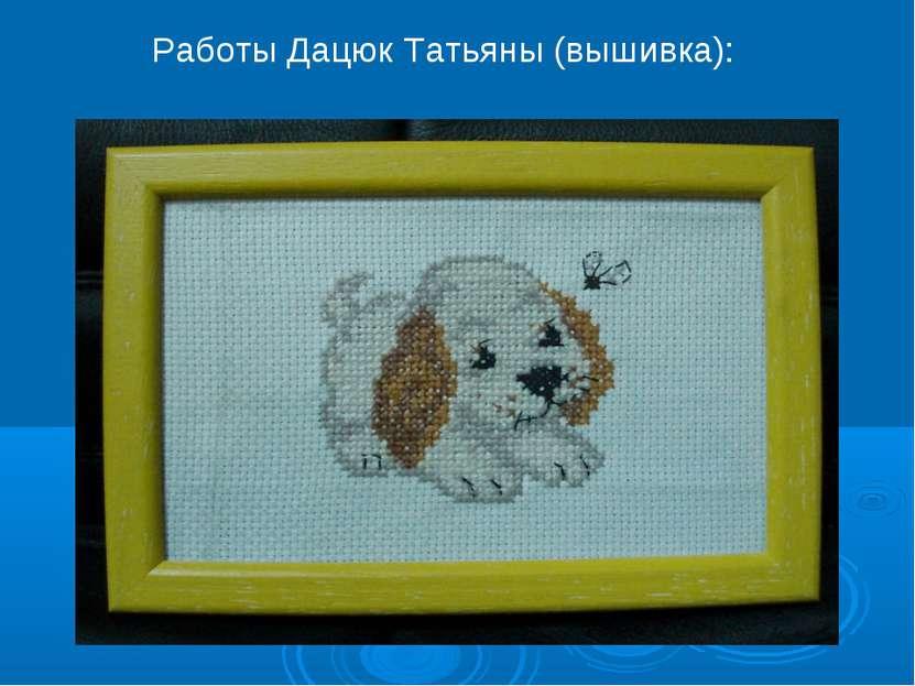 Работы Дацюк Татьяны (вышивка):