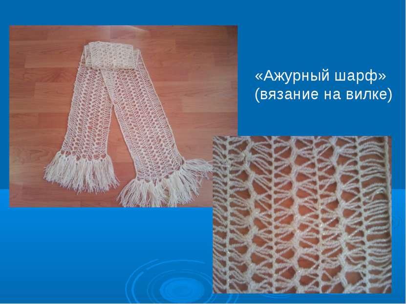 «Ажурный шарф» (вязание на вилке)