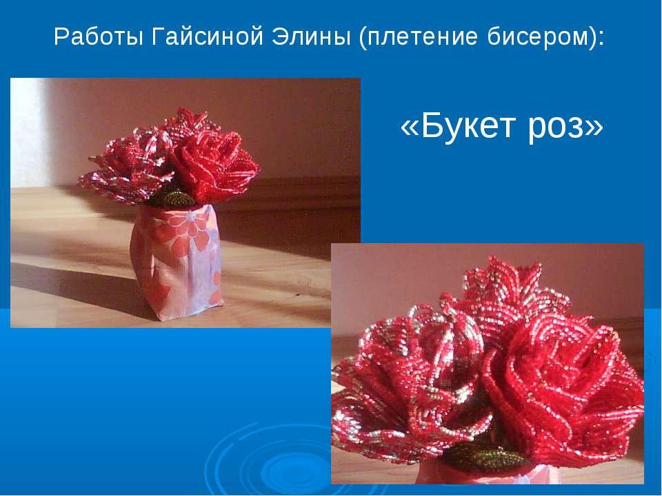 «Букет роз» Работы Гайсиной Элины (плетение бисером):