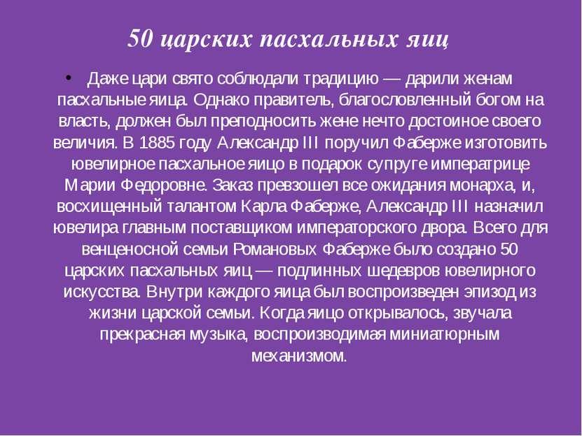 50 царских пасхальных яиц Даже цари свято соблюдали традицию — дарили женам п...