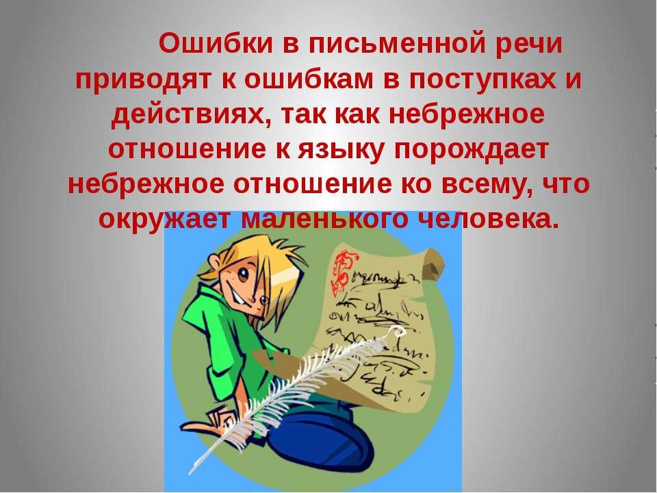 Ошибки в письменной речи приводят к ошибкам в поступках и действиях, так как ...