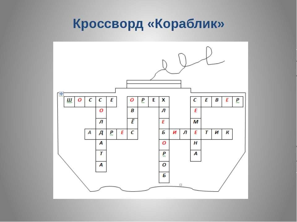 Кроссворд «Кораблик»