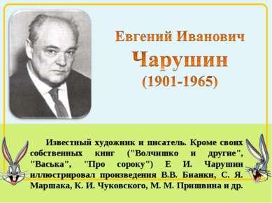 """Известный художник и писатель. Кроме своих собственных книг (""""Волчишко и друг..."""