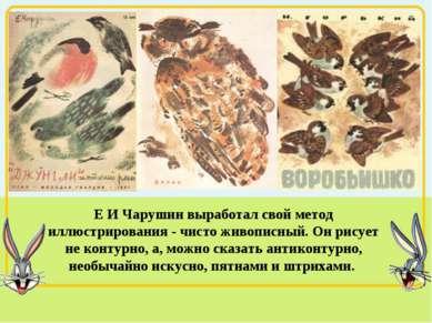 Е И Чарушин выработал свой метод иллюстрирования - чисто живописный. Он рисуе...