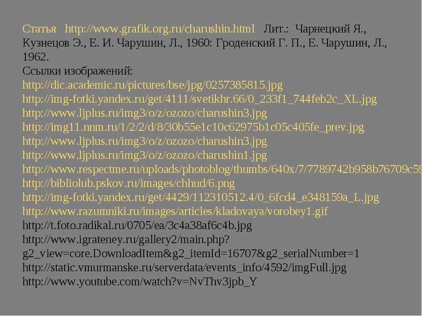 Статья http://www.grafik.org.ru/charushin.html Лит.: Чарнецкий Я., Кузнецов Э...