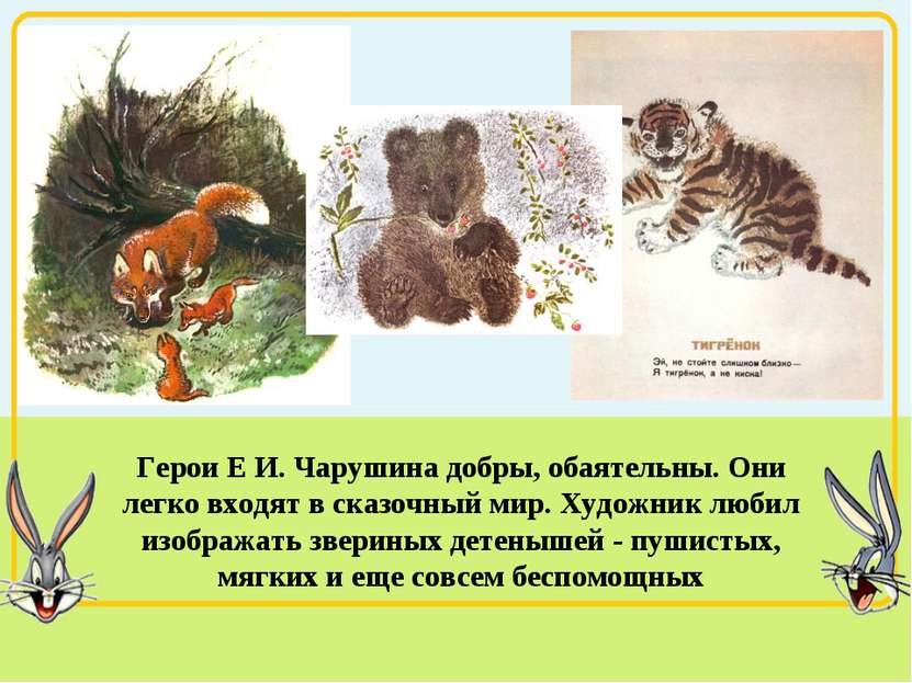 Герои Е И. Чарушина добры, обаятельны. Они легко входят в сказочный мир. Худо...