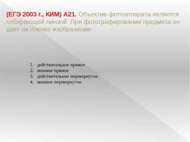 (ЕГЭ 2003 г., КИМ) А21. Объектив фотоаппарата является собирающей линзой. При...