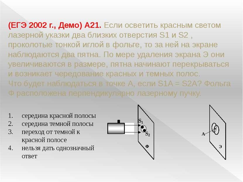 (ЕГЭ 2002 г., Демо) А21. Если осветить красным светом лазерной указки два бли...