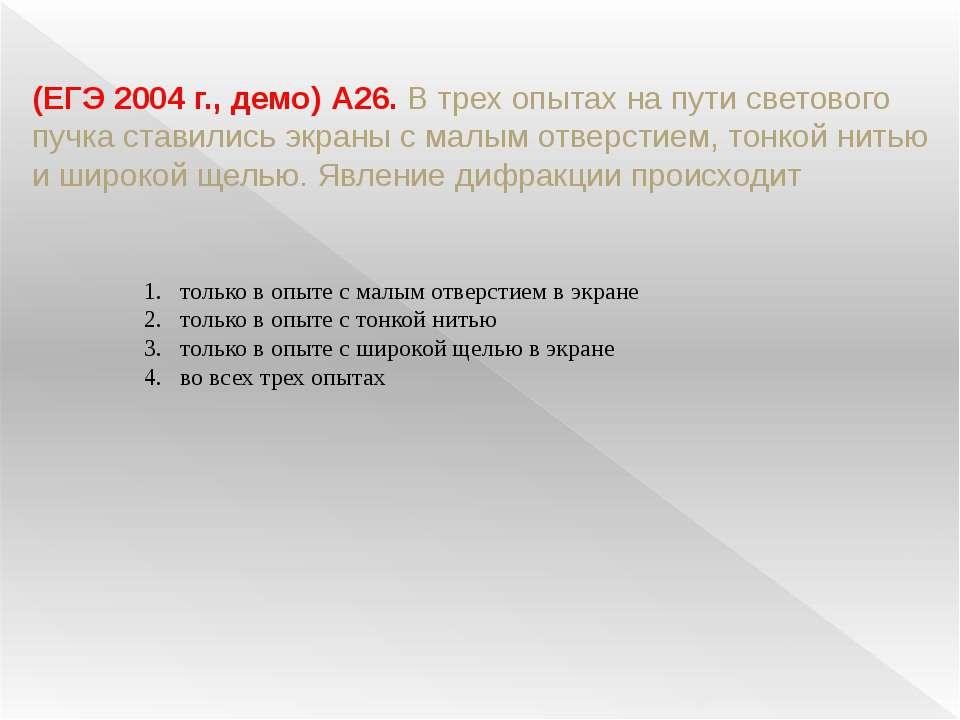 (ЕГЭ 2004 г., демо) А26. В трех опытах на пути светового пучка ставились экра...