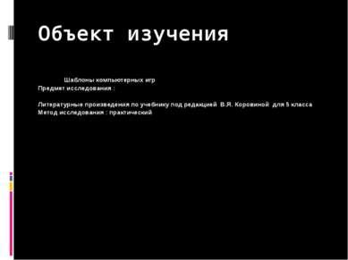 Объект изучения Шаблоны компьютерных игр Предмет исследования : Литературные ...