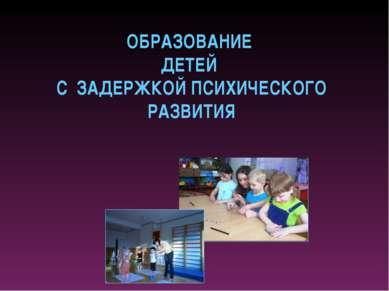 ОБРАЗОВАНИЕ ДЕТЕЙ С ЗАДЕРЖКОЙ ПСИХИЧЕСКОГО РАЗВИТИЯ Company Logo LOGO