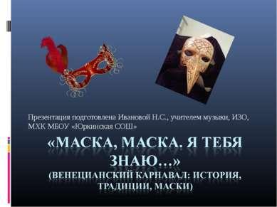 Презентация подготовлена Ивановой Н.С., учителем музыки, ИЗО, МХК МБОУ «Юркин...