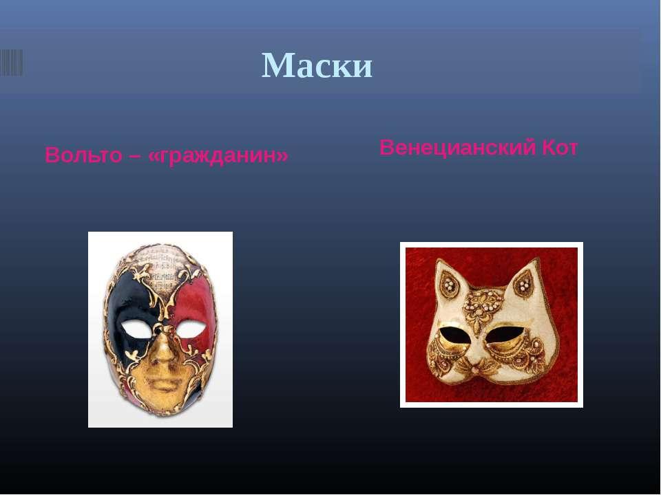 Маски Вольто – «гражданин» Венецианский Кот