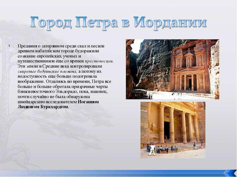 Предания о затерянном среди скал и песков древнем набатейском городе будоражи...
