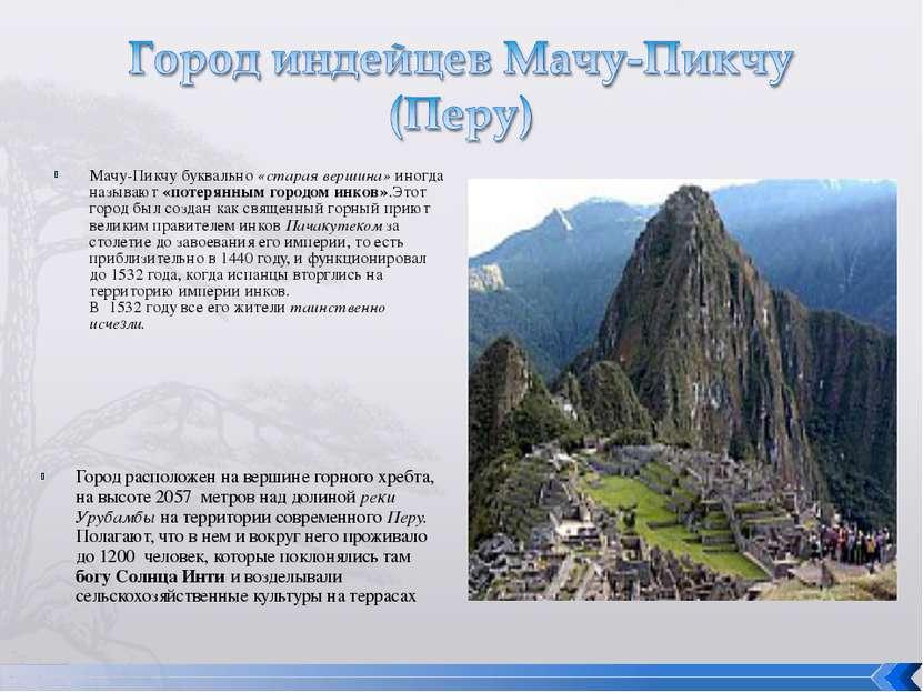 Мачу-Пикчу буквально «старая вершина» иногда называют «потерянным городом инк...