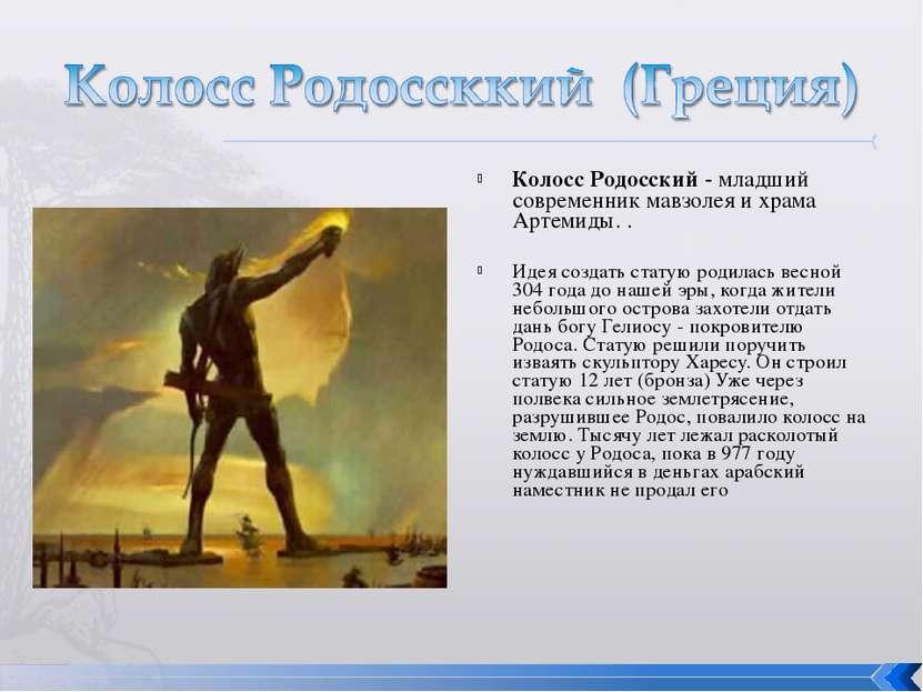 Колосс Родосский - младший современник мавзолея и храма Артемиды. . Идея созд...
