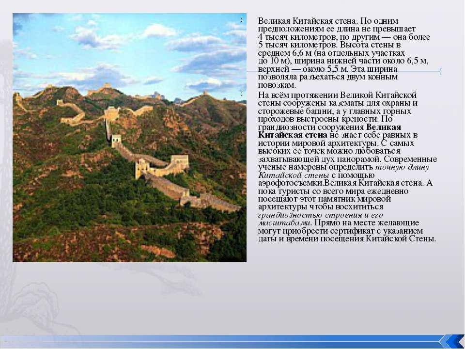 Великая Китайская стена. По одним предположениям ее длина не превышает 4тыся...