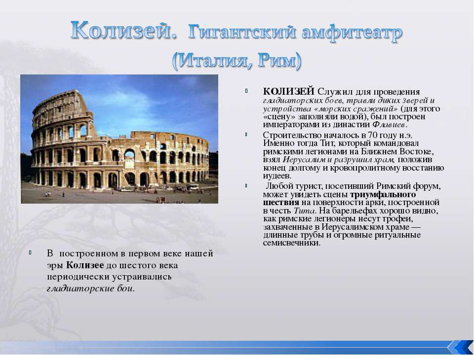 В построенном в первом веке нашей эры Колизее до шестого века периодически у...