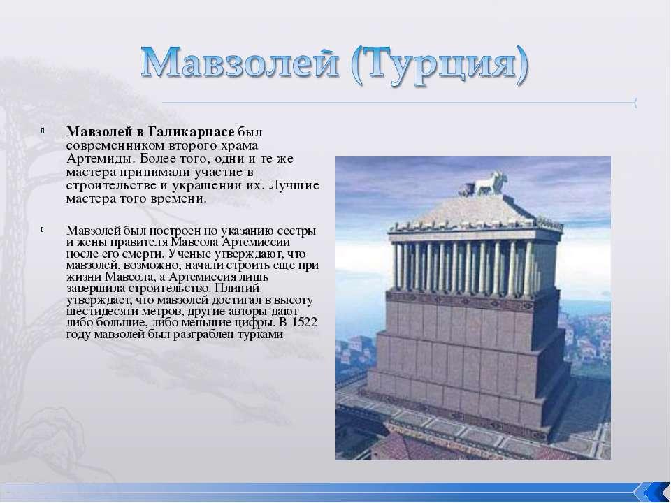 Мавзолей в Галикарнасе был современником второго храма Артемиды. Более того, ...
