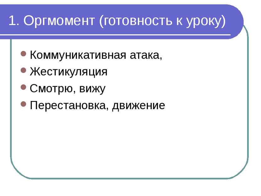 1. Оргмомент (готовность к уроку) Коммуникативная атака, Жестикуляция Смотрю,...