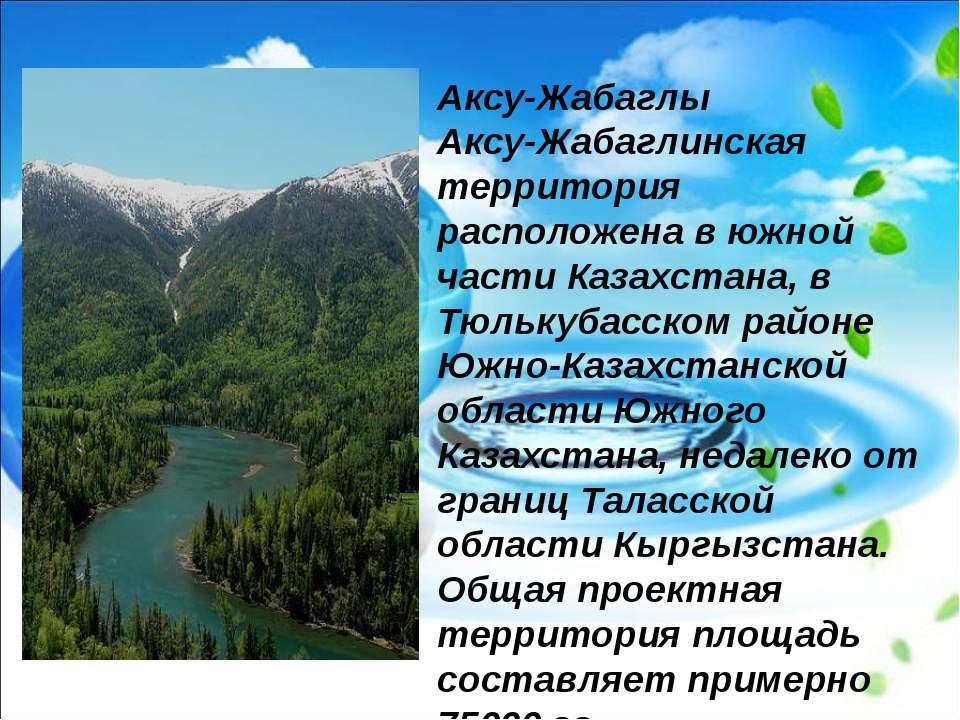 Аксу-Жабаглы Аксу-Жабаглинская территория расположена в южной части Казахстан...