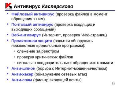 * Антивирус Касперского Файловый антивирус (проверка файлов в момент обращени...