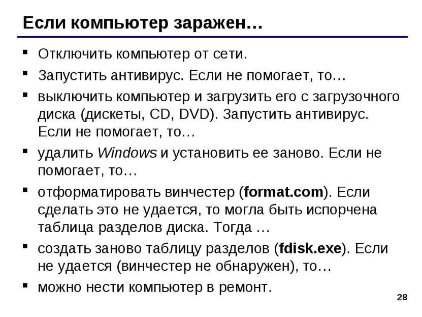 * Если компьютер заражен… Отключить компьютер от сети. Запустить антивирус. Е...