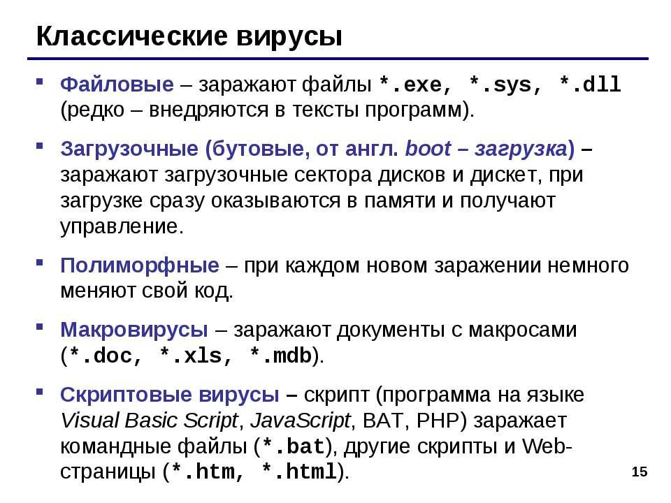 * Классические вирусы Файловые – заражают файлы *.exe, *.sys, *.dll (редко – ...