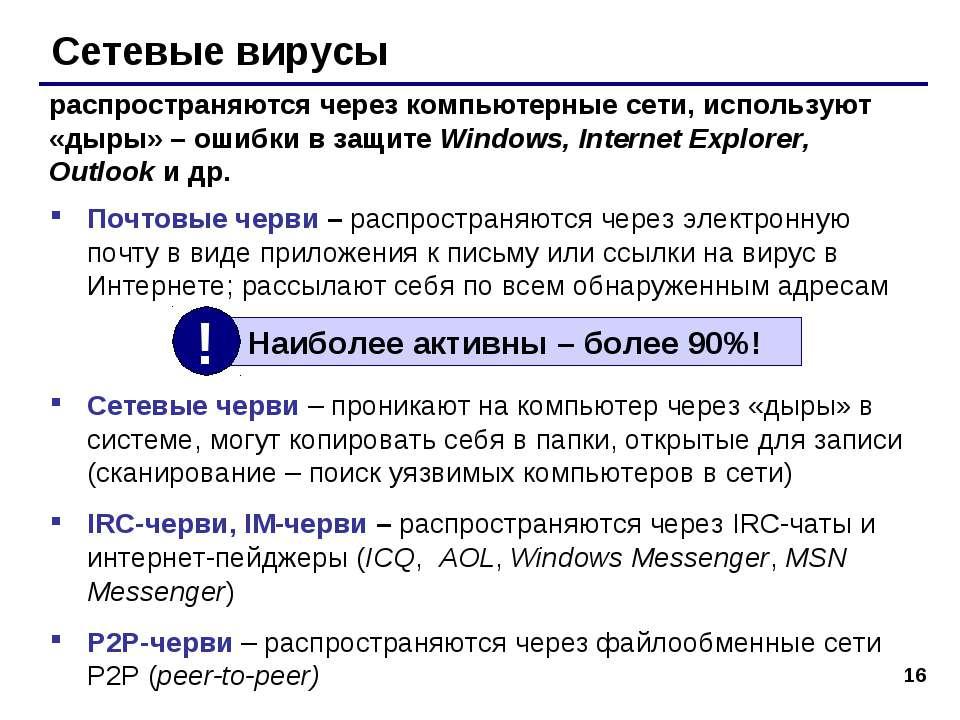 * Сетевые вирусы Почтовые черви – распространяются через электронную почту в ...
