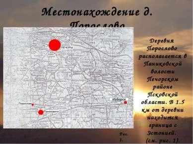 Местонахождение д. Порослово Деревня Порослово располагается в Паниковской во...