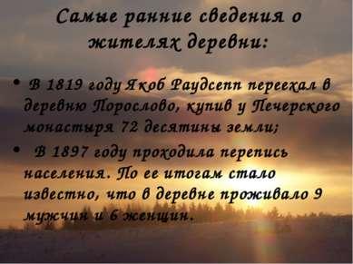 Самые ранние сведения о жителях деревни: В 1819 году Якоб Раудсепп переехал в...