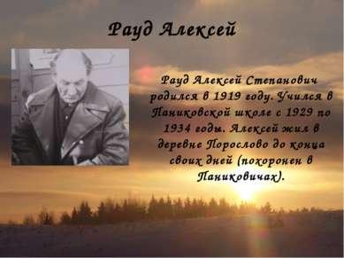 Рауд Алексей Рауд Алексей Степанович родился в 1919 году. Учился в Паниковско...