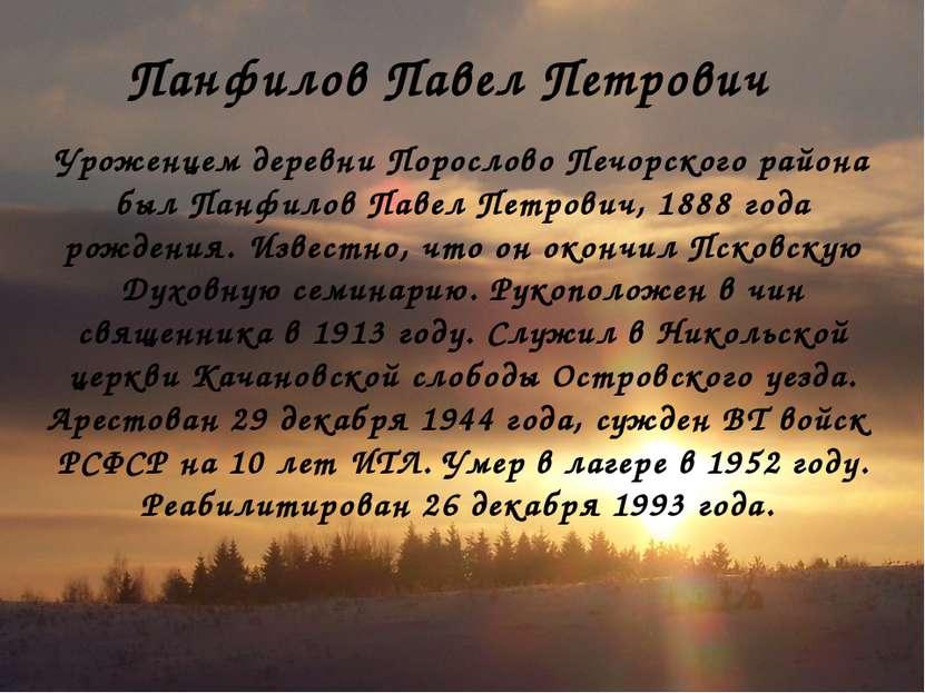 Панфилов Павел Петрович Уроженцем деревни Порослово Печорского района был Пан...