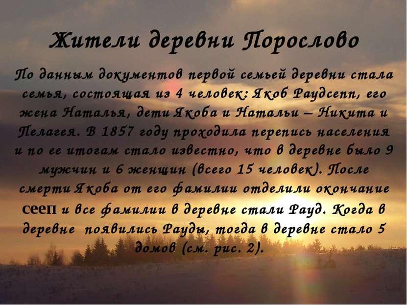 Жители деревни Порослово По данным документов первой семьей деревни стала сем...