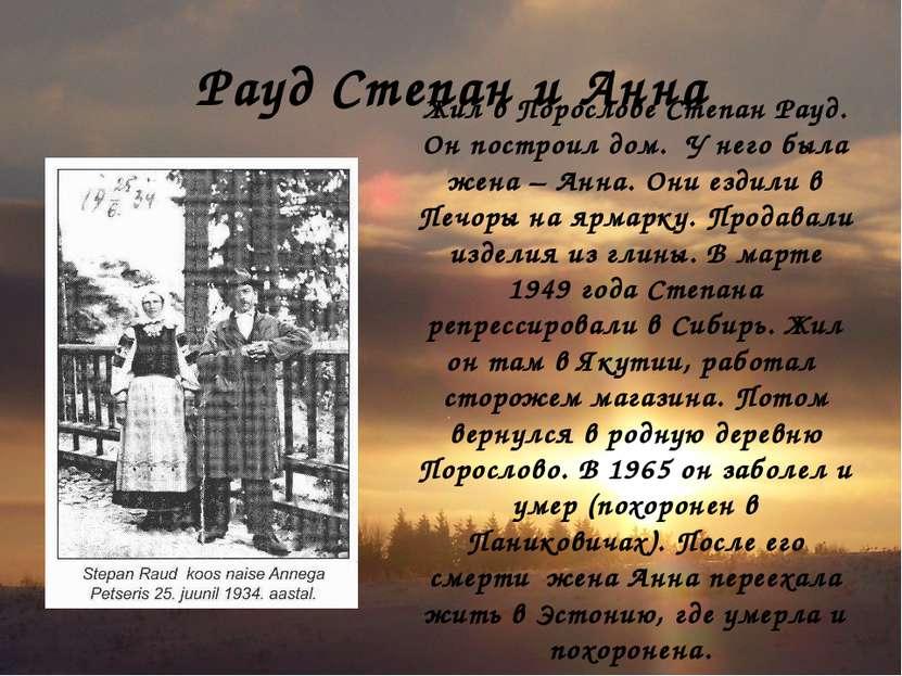 Рауд Степан и Анна Жил в Порослове Степан Рауд. Он построил дом. У него была ...
