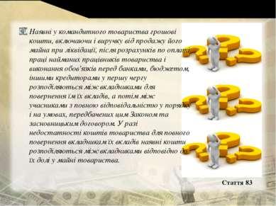 Наявні у командитного товариства грошові кошти, включаючи і виручку від прода...