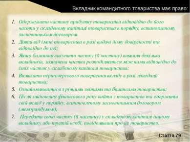 Вкладник командитного товариства має право: Одержувати частину прибутку товар...