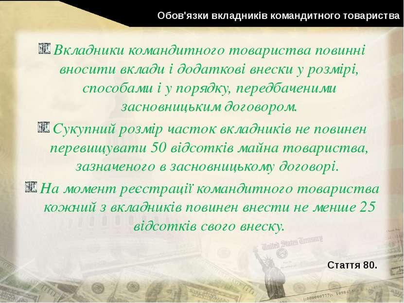 Обов'язки вкладників командитного товариства Вкладники командитного товариств...