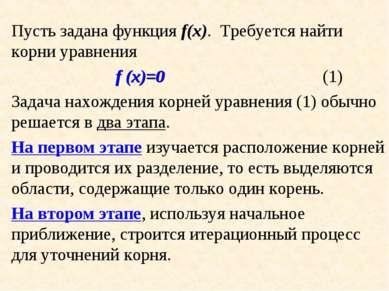 Пусть задана функция f(x). Требуется найти корни уравнения f (x)=0 (1) Задача...