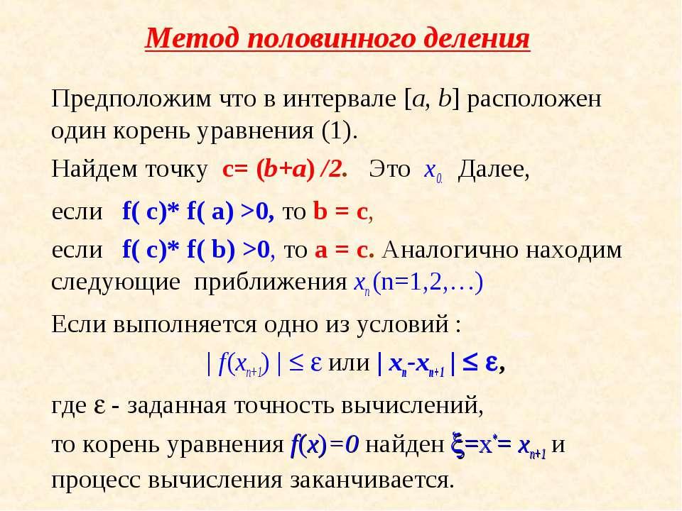 Метод половинного деления Предположим что в интервале [a, b] расположен один ...