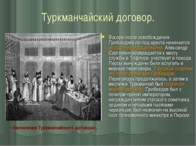 Туркманчайский договор. Вскоре после освобождения Грибоедова из-под ареста на...