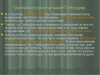 Трагические страницы жизни Грибоедова Это случилось 30 января 1829 года. Озве...
