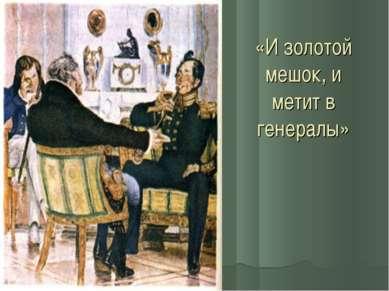 «И золотой мешок, и метит в генералы»
