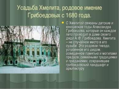 Усадьба Хмелита, родовое имение Грибоедовых с 1680 года. С Хмелитой связаны д...