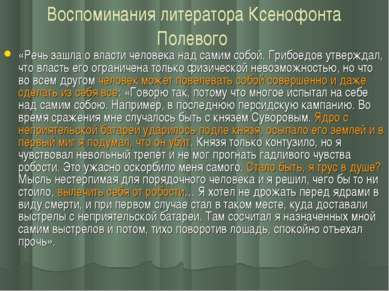Воспоминания литератора Ксенофонта Полевого «Речь зашла о власти человека над...
