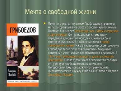 Мечта о свободной жизни Принято считать, что домом Грибоедова управляла мать,...